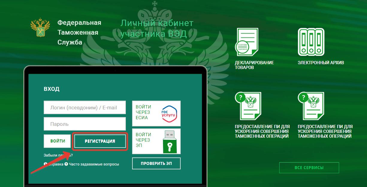 """Кнопка """"Зарегистрироваться"""" на сайте"""